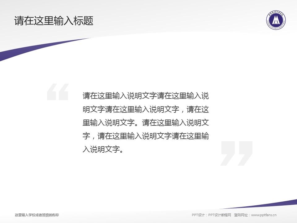 重庆传媒职业学院PPT模板_幻灯片预览图13