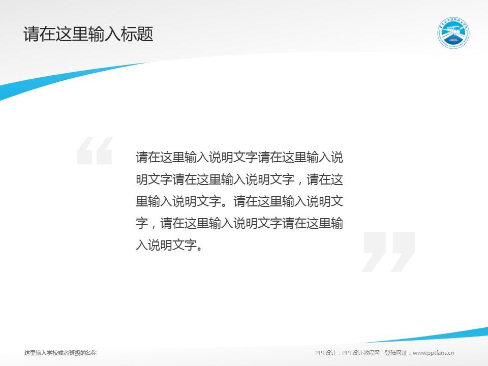 重庆公共运输职业学院PPT模板_幻灯片预览图13