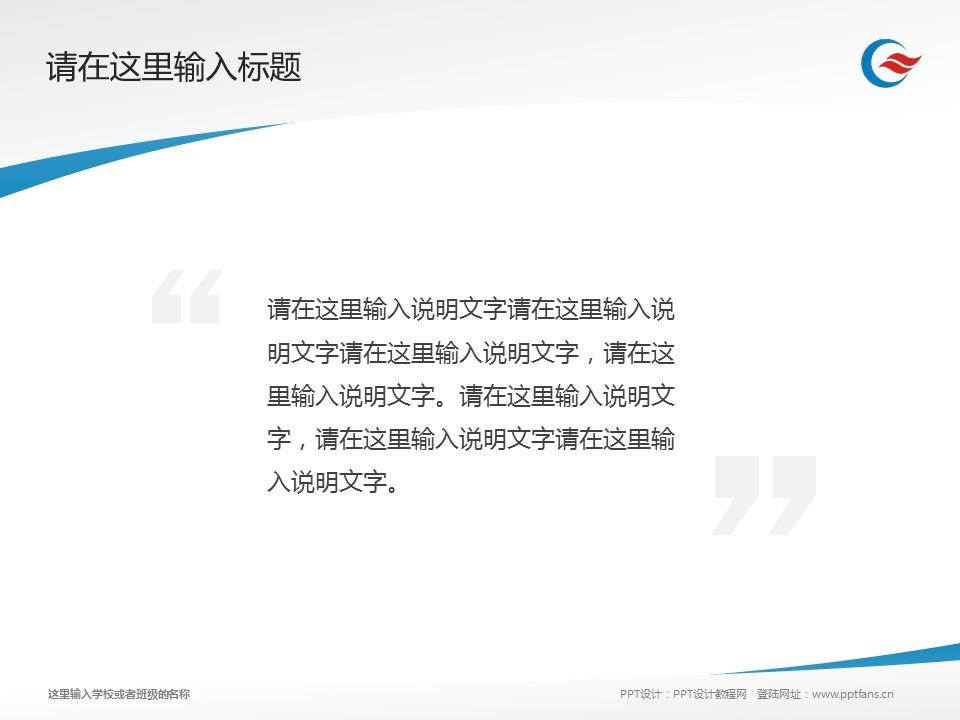 重庆工商职业学院PPT模板_幻灯片预览图13