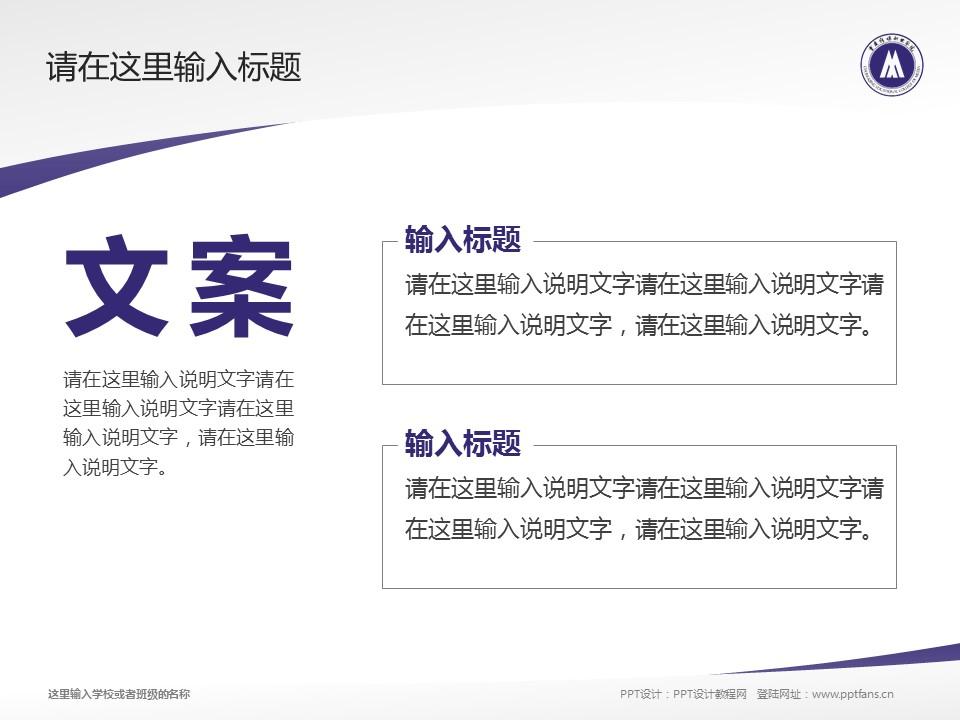 重庆传媒职业学院PPT模板_幻灯片预览图16