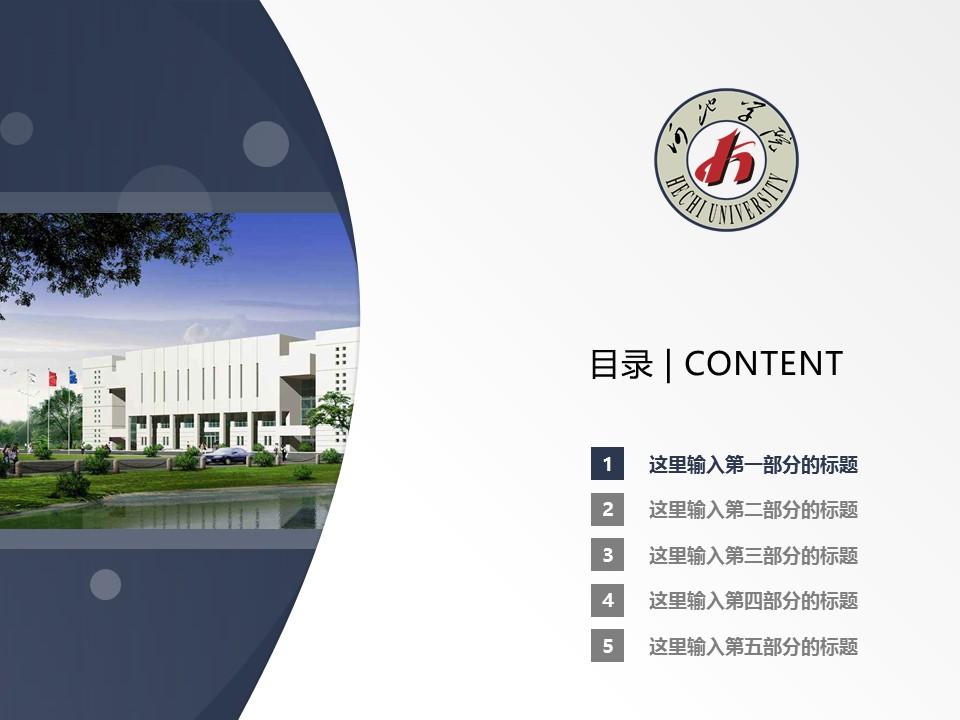 河池学院ppt模板下载_幻灯片预览图2