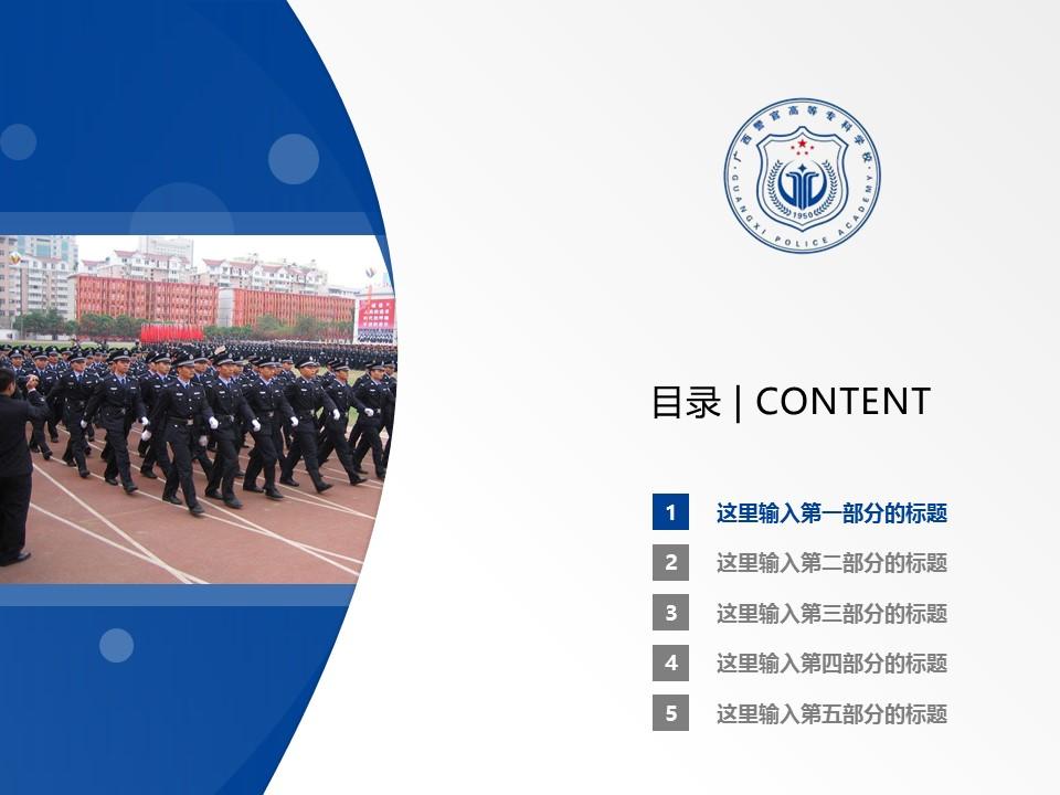 广西警官高等专科学校PPT模板下载_幻灯片预览图2