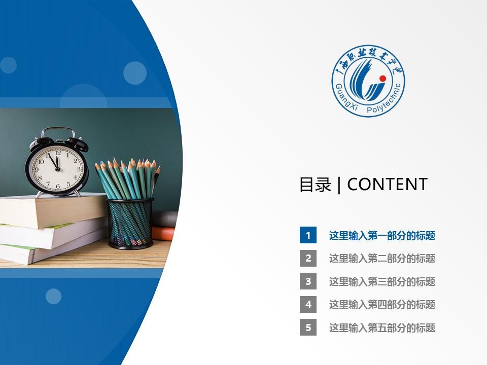 广西职业技术学院PPT模板下载_幻灯片预览图2