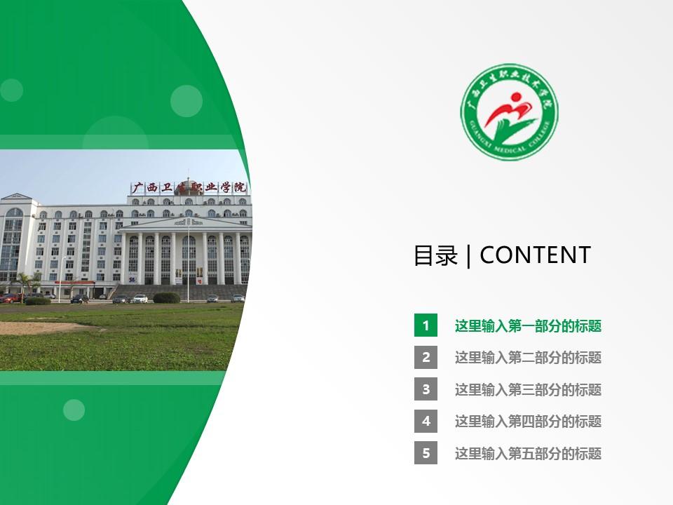 广西卫生职业技术学院PPT模板下载_幻灯片预览图2