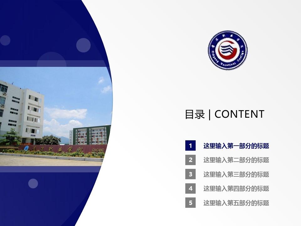 贵港职业学院PPT模板下载_幻灯片预览图2