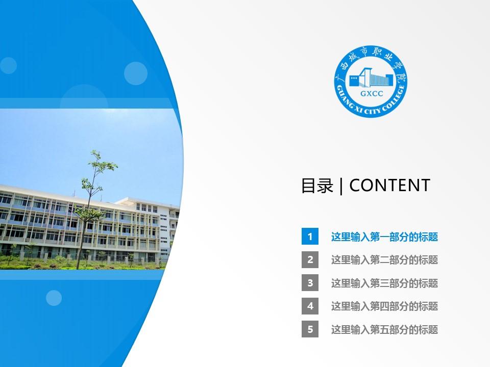 广西城市职业学院PPT模板下载_幻灯片预览图2