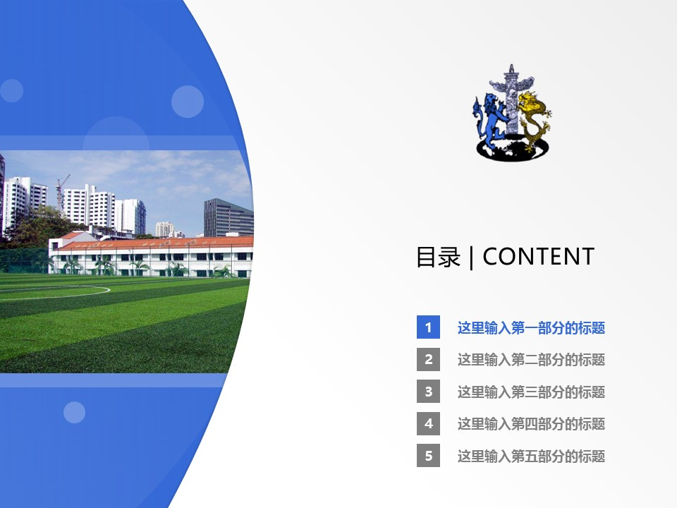 广西英华国际职业学院PPT模板下载_幻灯片预览图2