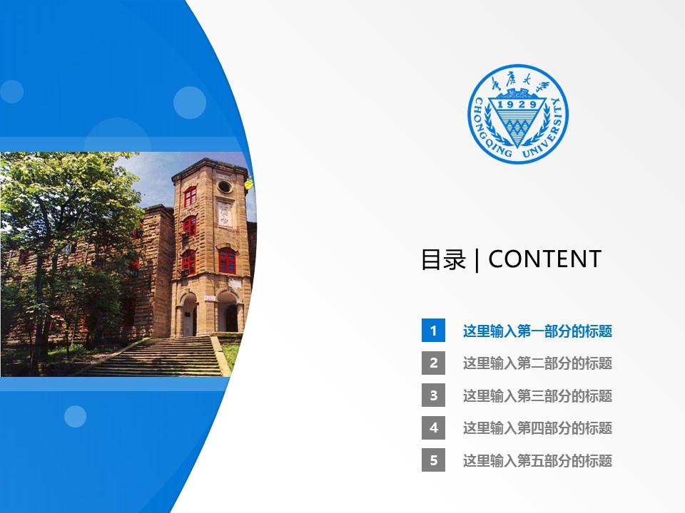 重庆大学PPT模板_幻灯片预览图2