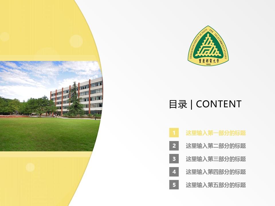 重庆邮电大学PPT模板_幻灯片预览图2