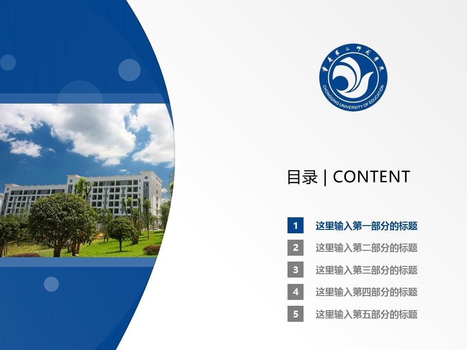 重庆第二师范学院PPT模板_幻灯片预览图2