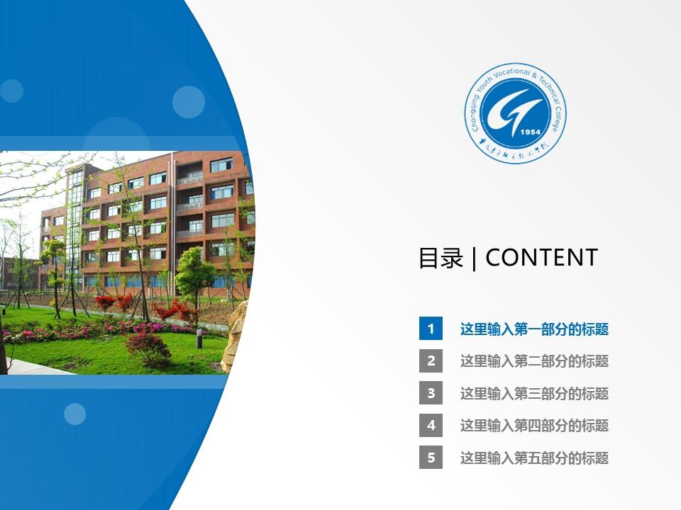 重庆青年职业技术学院PPT模板_幻灯片预览图2