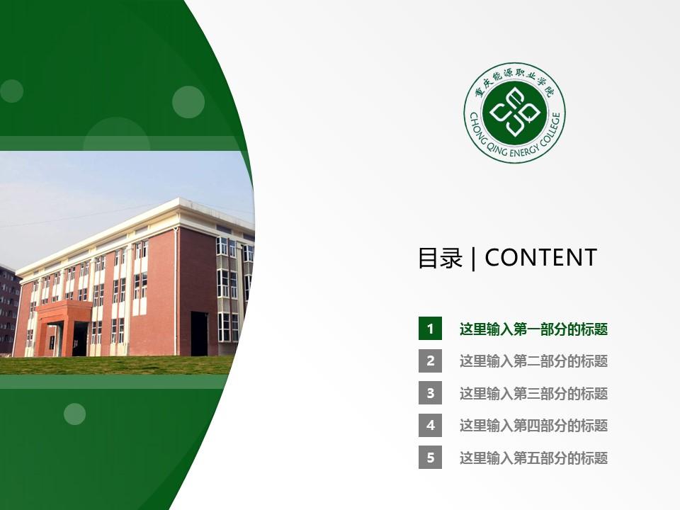 重庆能源职业学院PPT模板_幻灯片预览图2