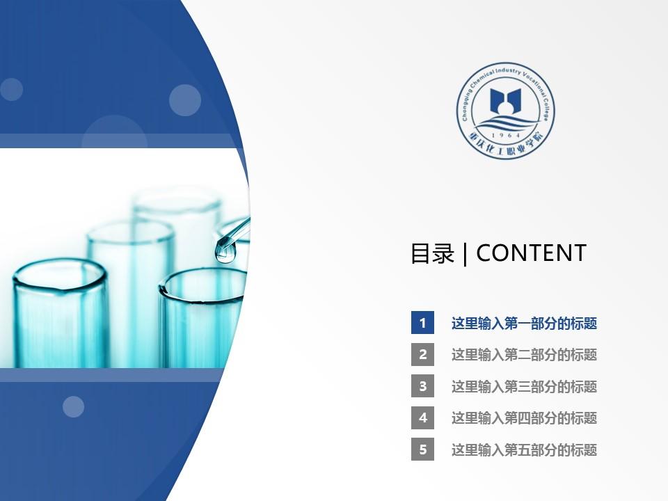 重庆化工职业学院PPT模板_幻灯片预览图2