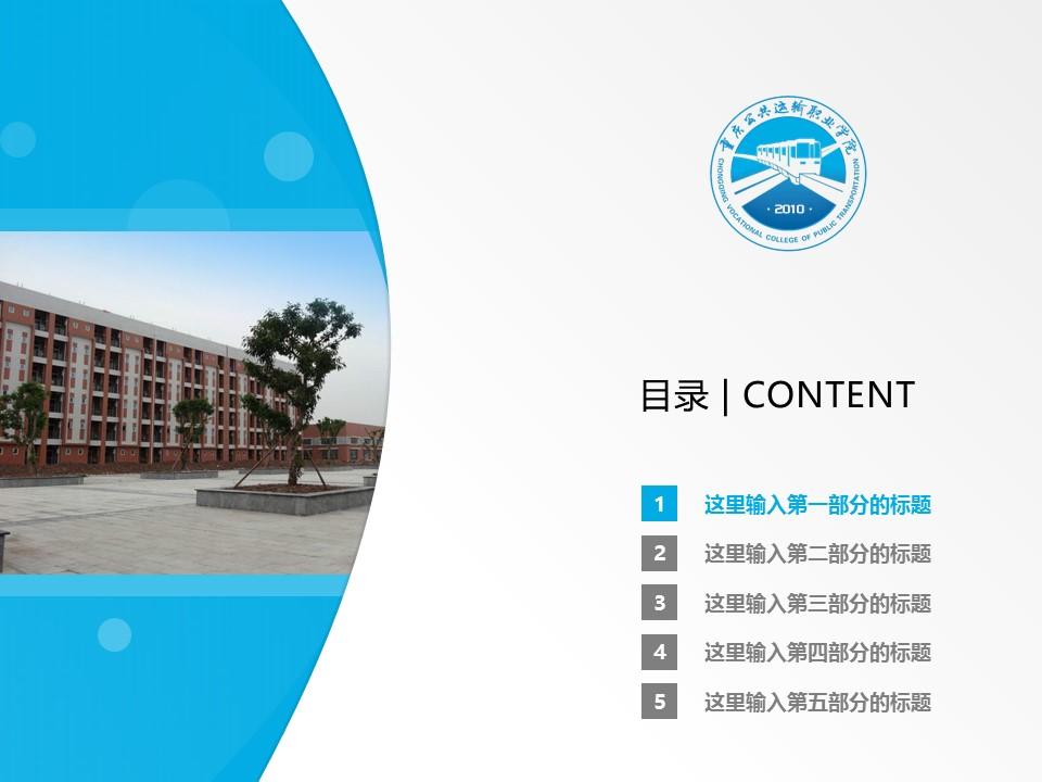 重庆公共运输职业学院PPT模板_幻灯片预览图2