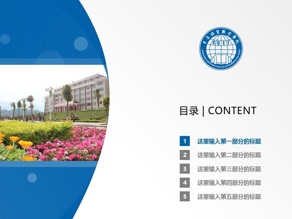 重庆经贸职业学院PPT模板_幻灯片预览图2