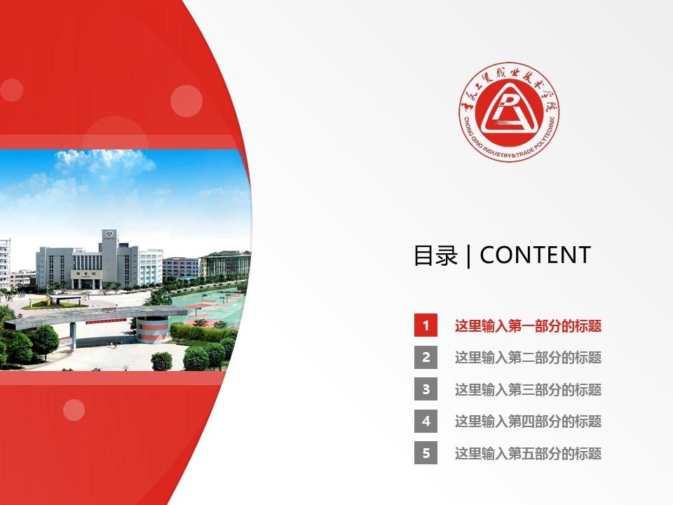 重庆工贸职业技术学院PPT模板_幻灯片预览图2