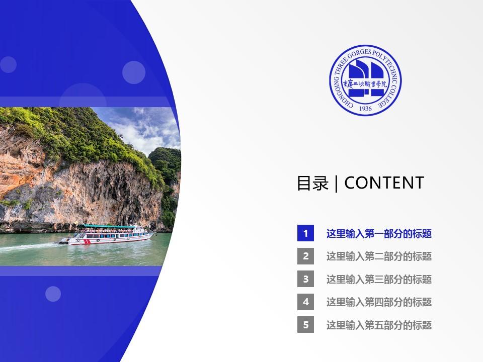 重庆三峡职业学院PPT模板_幻灯片预览图2