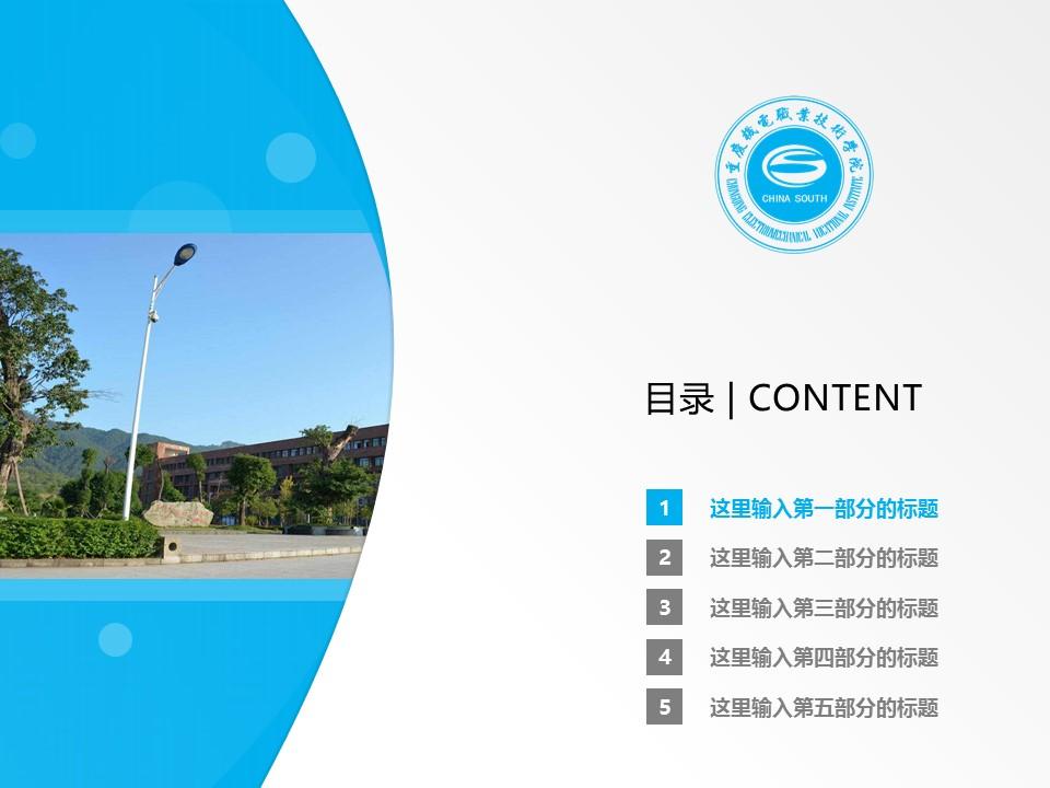 重庆机电职业技术学院PPT模板_幻灯片预览图2