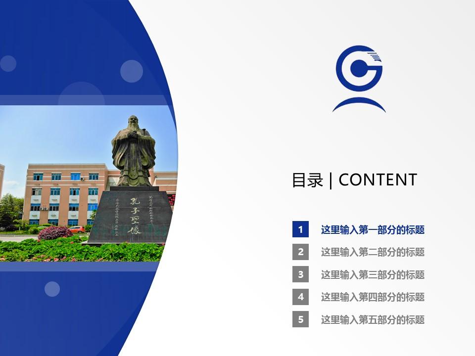 重庆信息技术职业学院PPT模板_幻灯片预览图2