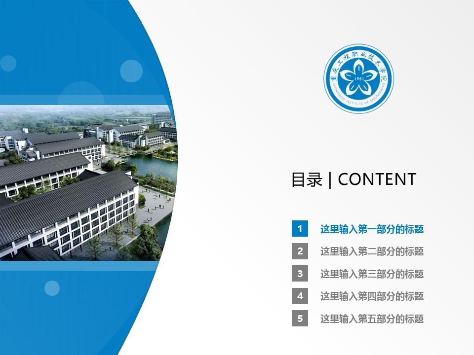 重庆工程职业技术学院PPT模板_幻灯片预览图2