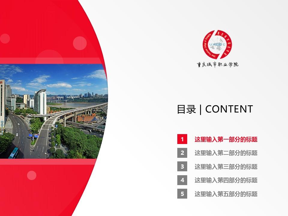 重庆城市职业学院PPT模板_幻灯片预览图2