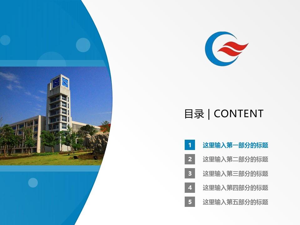 重庆工商职业学院PPT模板_幻灯片预览图2