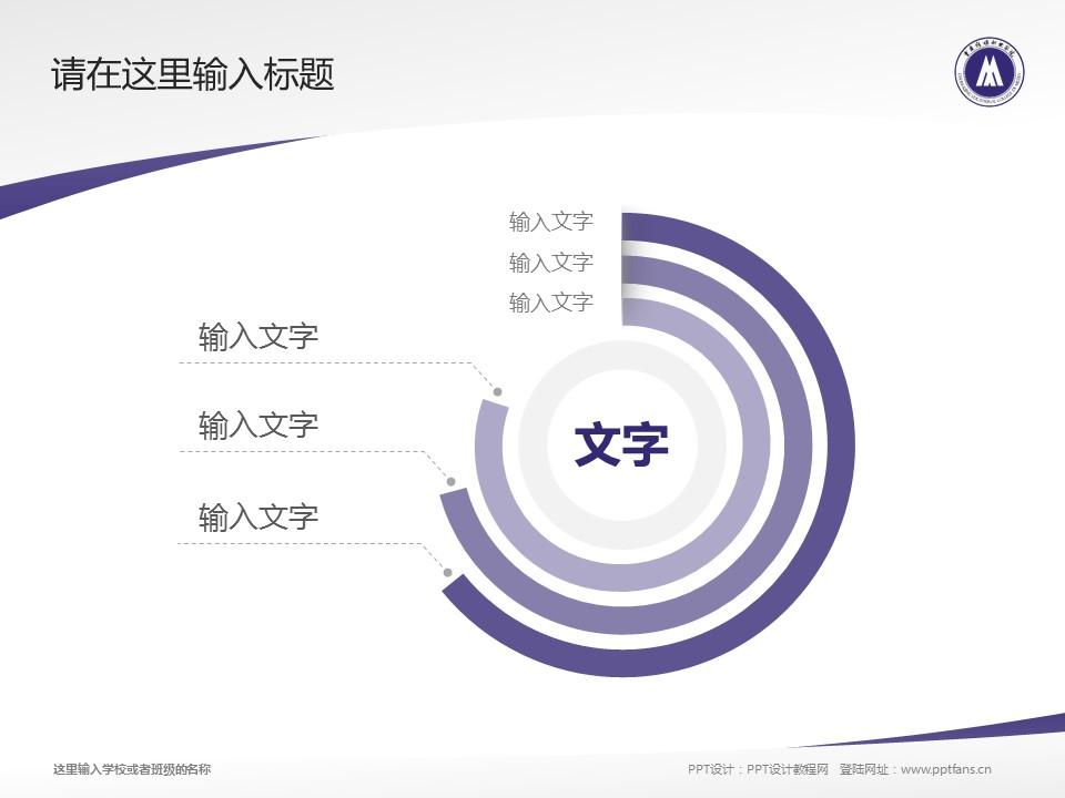 重庆传媒职业学院PPT模板_幻灯片预览图5