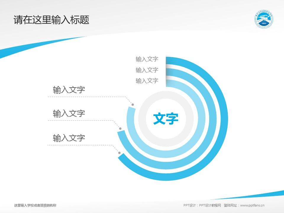 重庆公共运输职业学院PPT模板_幻灯片预览图5