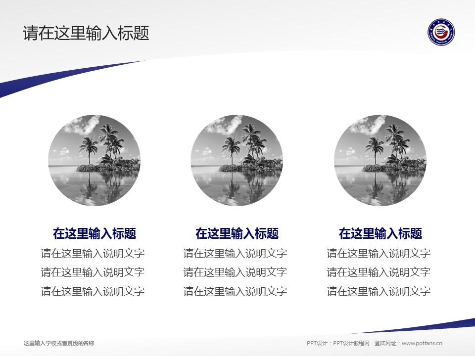 贵港职业学院PPT模板下载_幻灯片预览图3