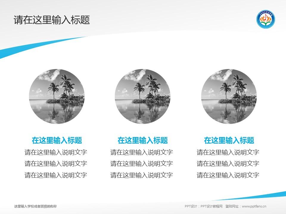 广西演艺职业学院PPT模板下载_幻灯片预览图3