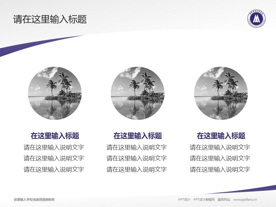 重庆传媒职业学院PPT模板_幻灯片预览图3