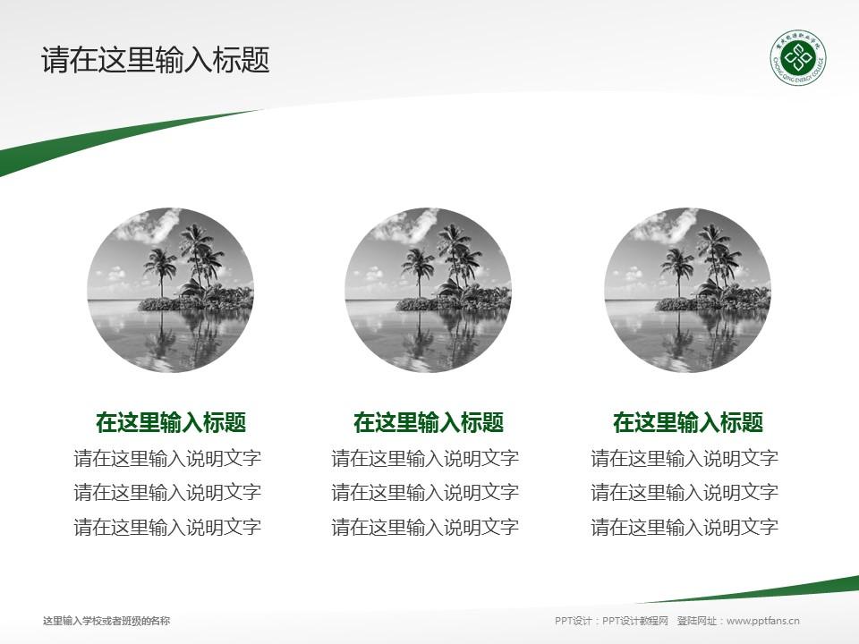 重庆能源职业学院PPT模板_幻灯片预览图3