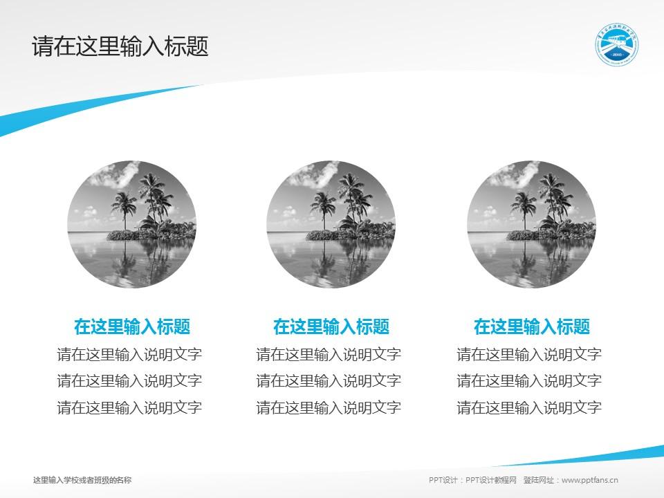 重庆公共运输职业学院PPT模板_幻灯片预览图3