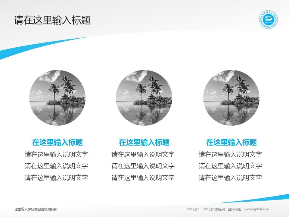 重庆机电职业技术学院PPT模板_幻灯片预览图3