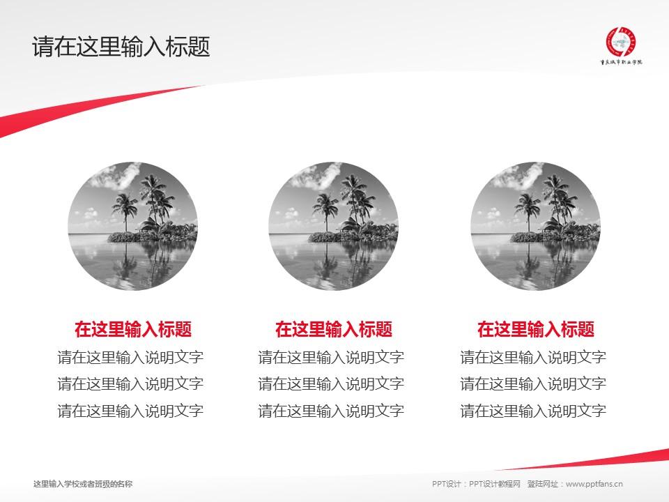 重庆城市职业学院PPT模板_幻灯片预览图3