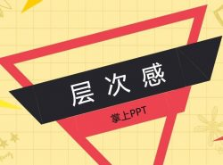 善用层次感提升PPT的质量