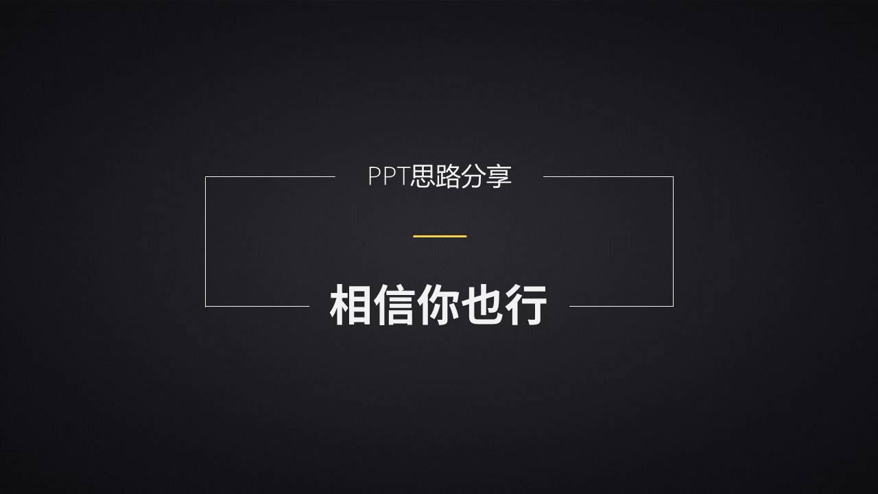 一套简易的PPT培训教程-让PPT制作变得简单顺心