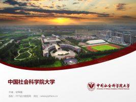 中国社会科学院大学PPT模板下载