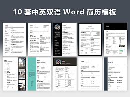10套高端職場中英雙語word高端簡歷+求職信模板下載