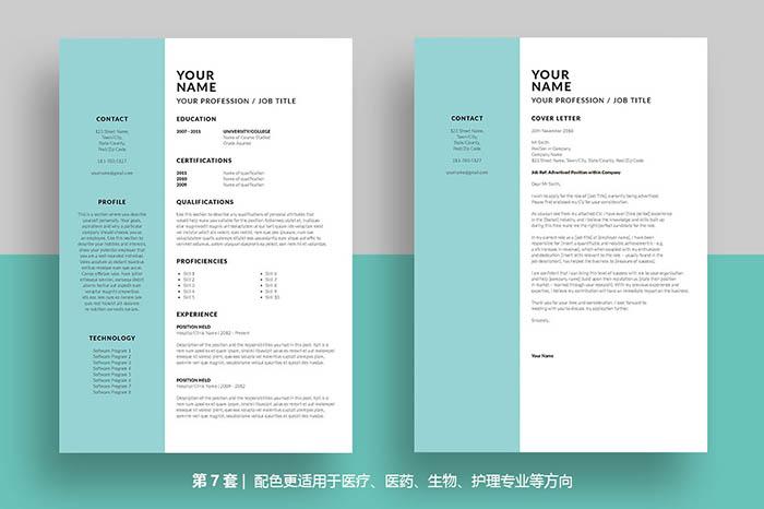 10套高端职场中英双语word高端简历+求职信模板下载