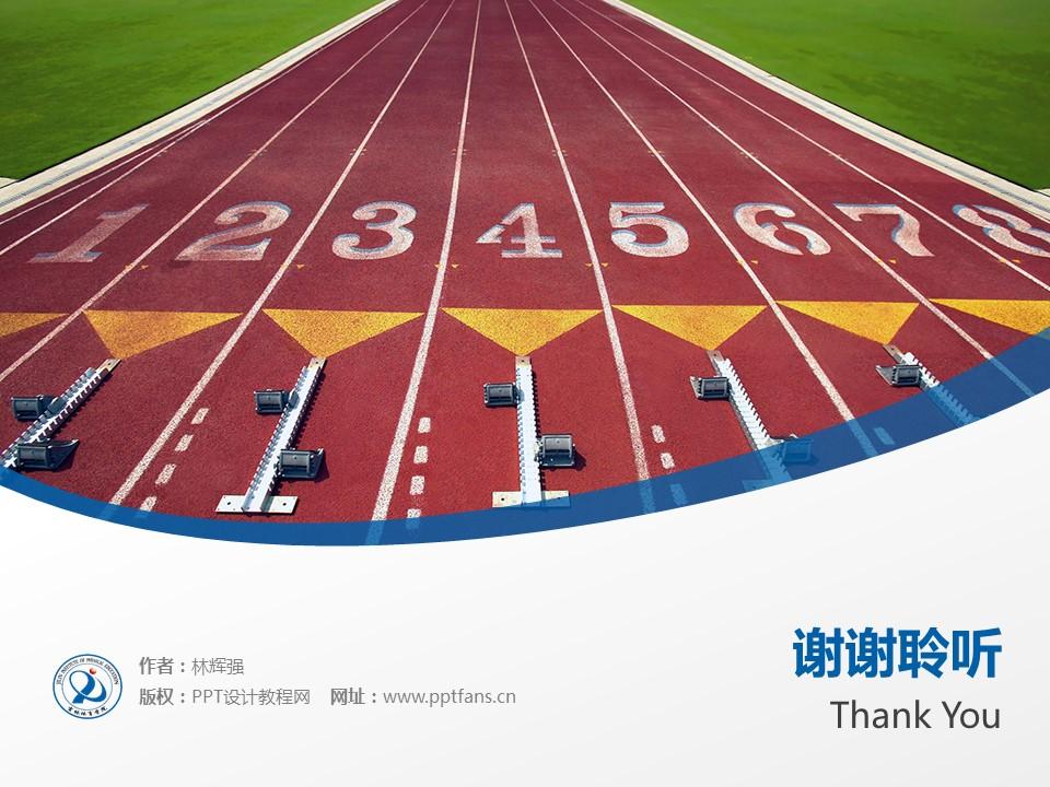 吉林体育学院PPT模板_幻灯片预览图18