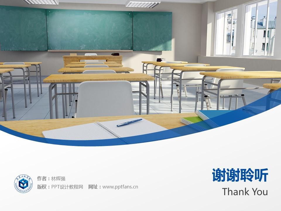 长春工程学院PPT模板_幻灯片预览图19