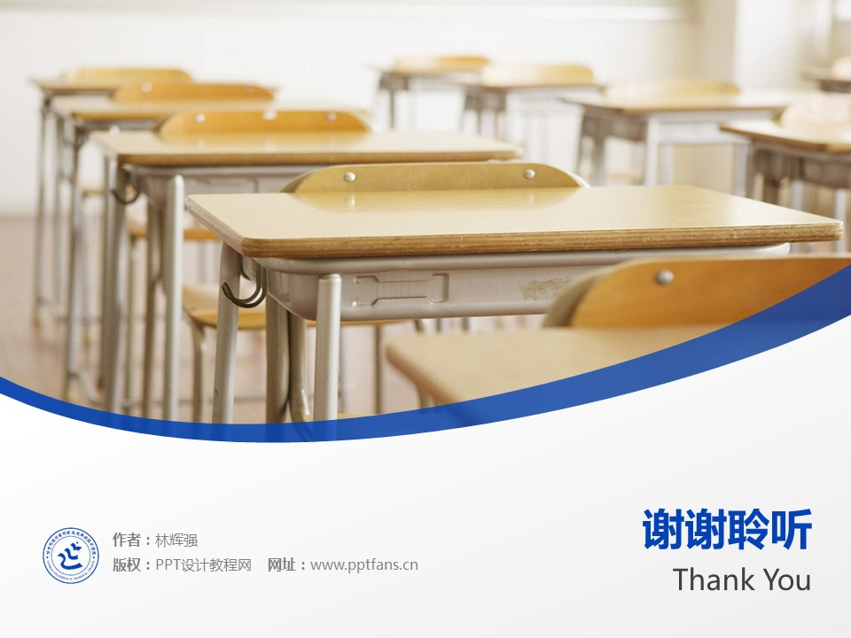 延边职业技术学院PPT模板_幻灯片预览图19