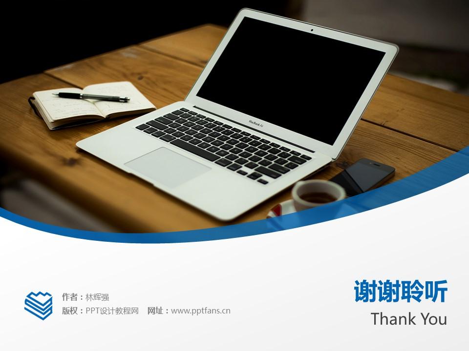 吉林城市职业技术学院PPT模板_幻灯片预览图19