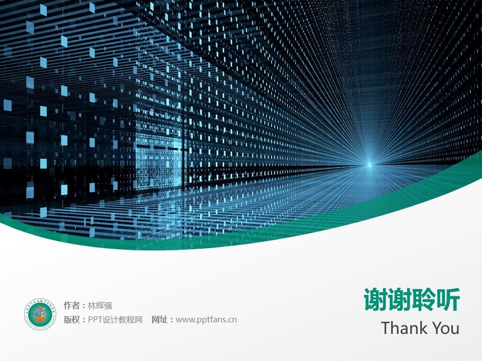 吉林电子信息职业技术学院PPT模板_幻灯片预览图19