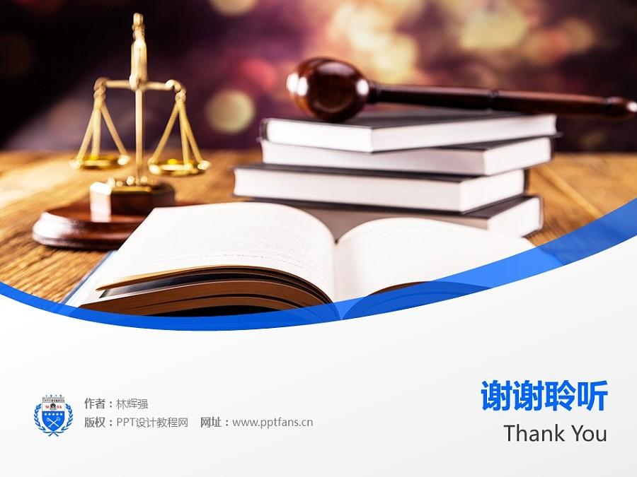 吉林司法警官职业学院PPT模板_幻灯片预览图19