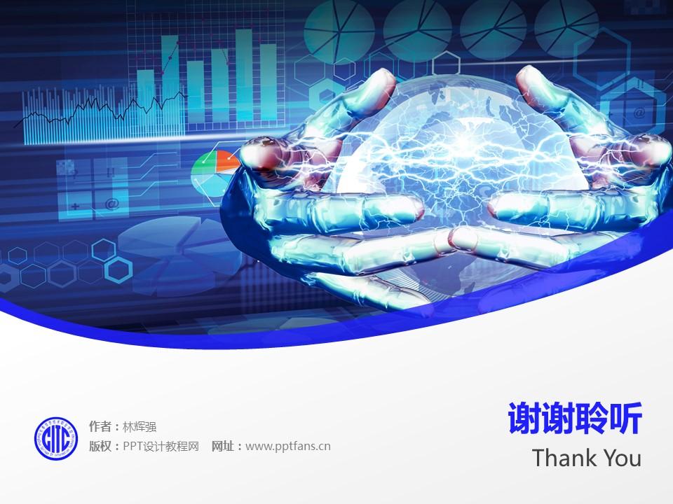 长春信息技术职业学院PPT模板_幻灯片预览图19