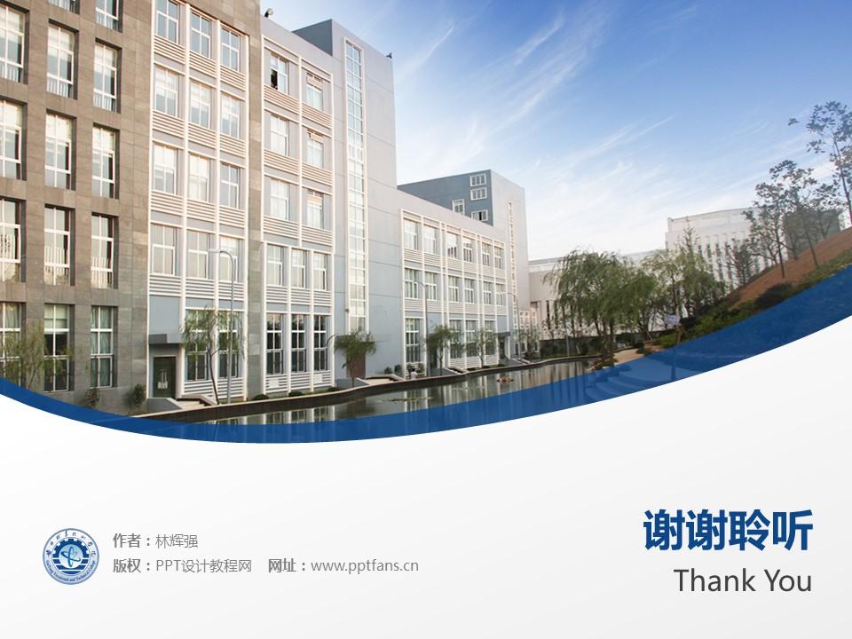 贵州职业技术学院PPT模板_幻灯片预览图19
