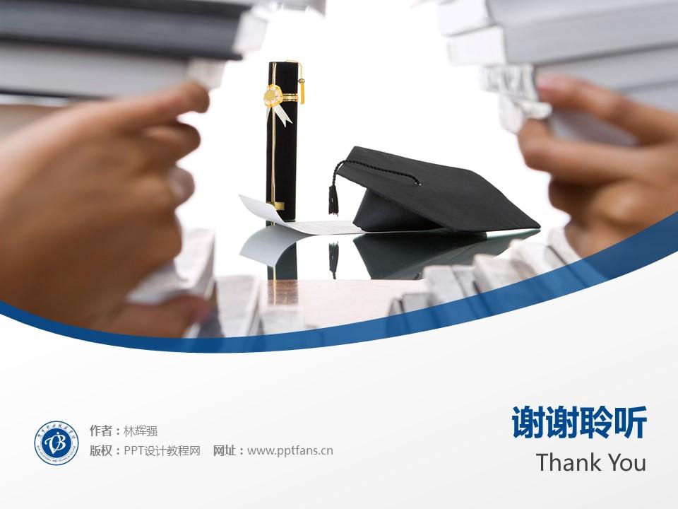毕节职业技术学院PPT模板_幻灯片预览图18