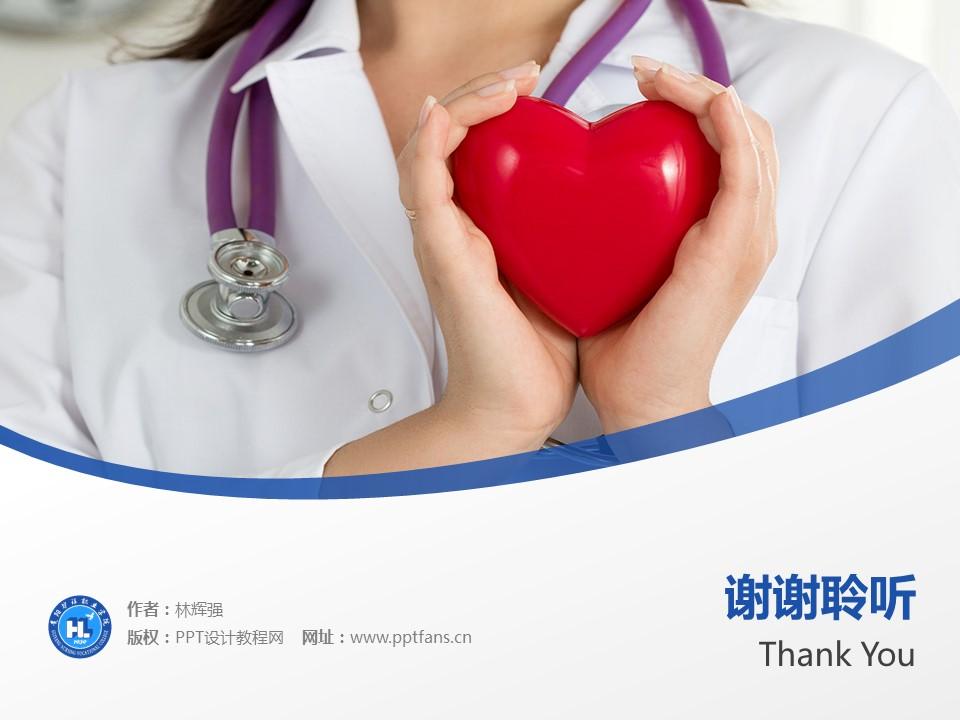 贵阳护理职业学院PPT模板_幻灯片预览图19